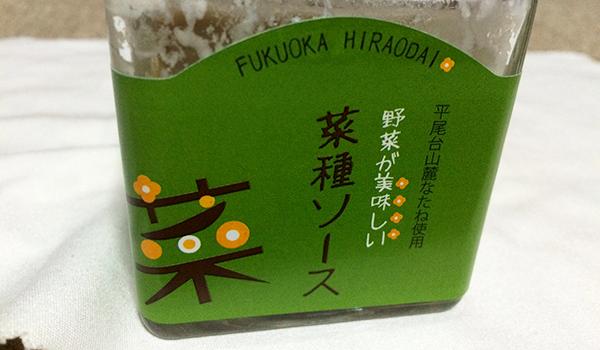 菜種ソース瓶