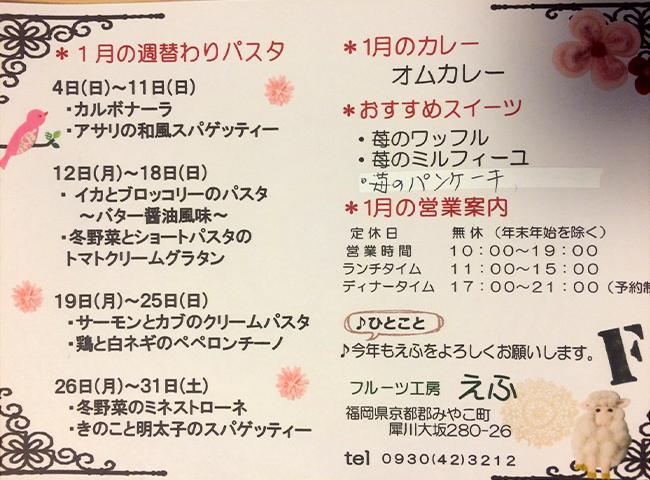 2015-1のメニュー