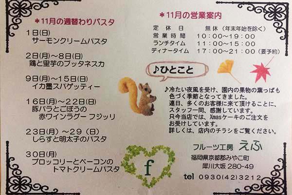 2015-11-menu