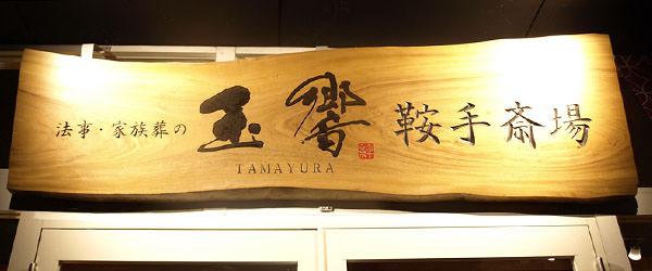 tamayura-kanban
