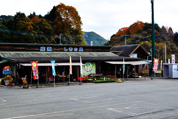 shikinosato