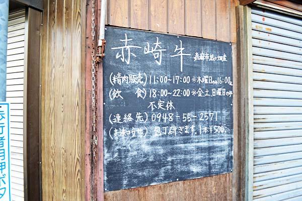 赤崎牛直売店