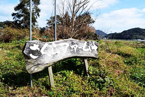 さくらファーム(株)いちご狩り|福岡県糸島市