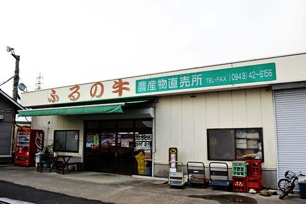 和牛レストランふるの【黒毛和牛焼肉】|福岡県鞍手町