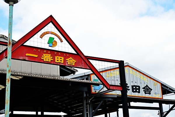 一番田舎|福岡県糸島市