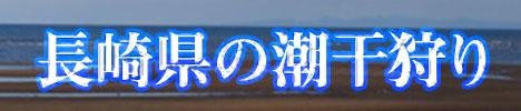長崎県でおすすめの潮干狩りスポット2017