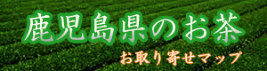 鹿児島県のお茶