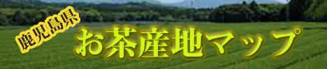 鹿児島県の新茶をお取り寄せ!お茶産地マップ