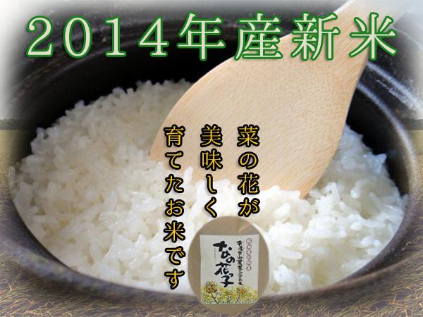 昔ながらの自然農法のお米「なの花っ子」をプレゼント!