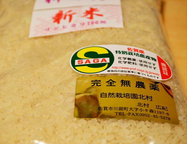 自然米(無化学肥料、無有機肥料、無農薬コシヒカリ100%)|自然栽培園北村(佐賀県佐賀市)