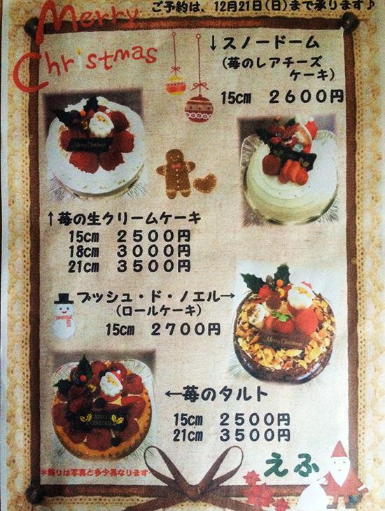 クリスマスケーキご予約受付中!フルーツ工房えふ(福岡県みやこ町)