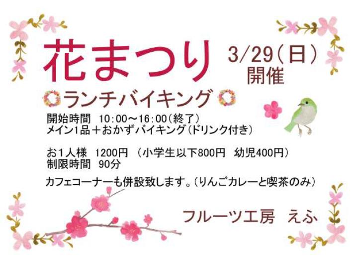 【花まつり】3月29日:日曜日開催|松木果樹園
