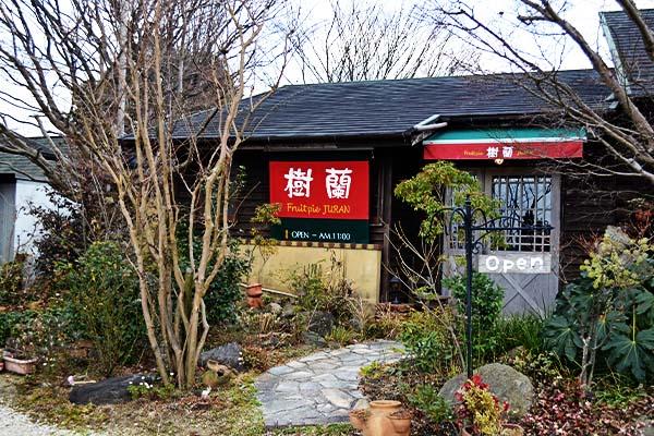 フルーツファーム樹蘭 – いちご狩り|福岡県田主丸町