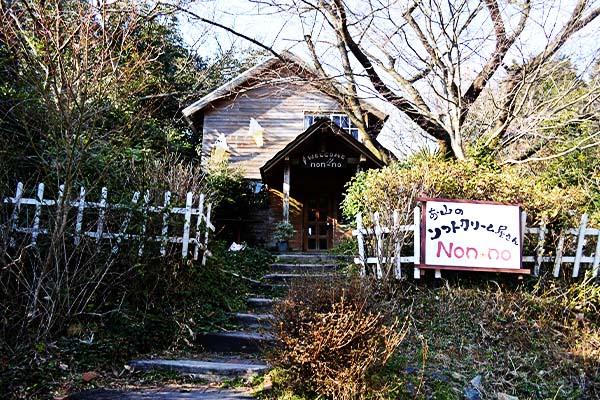 お山のソフトクリーム屋さんNon_no 福岡県嘉麻市