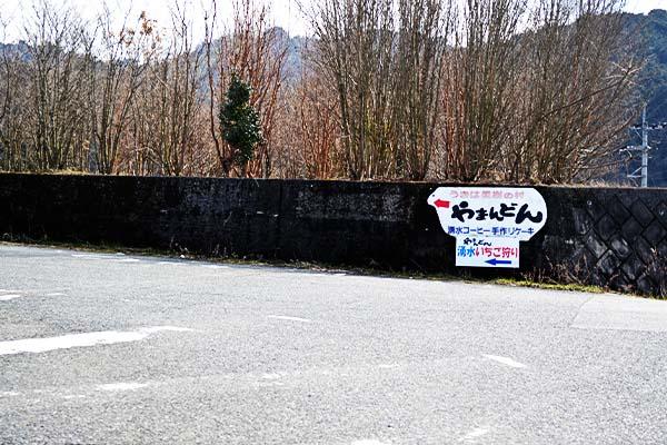 うきはの果樹やまんどん – イチゴ狩り|福岡県うきは市